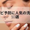 【ニキビ予防に人気の洗顔料10選 ニキビの原因・予防方法】