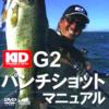 【BRUSH】磯村雅俊プロがパンチショットのやり方を解説「KID G2 パンチショットマニュアル」通販開始!