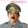 森友学園・安倍・松井・迫田 問題(21)