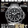 ロレックス 新モデル 新生 赤シードがでた POWER Watch (パワーウォッチ) 2017年 09月号