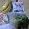 4/3 おはなのど飴204 コロッケ43 ブロッコリー170 バナナ101