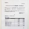 【予告】ポケモンセンターオリジナル商品価格改定のお知らせ (価格改定日:2014年5月17日(土))