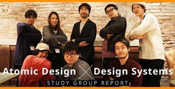 「Atomic Design」と「Design Systems」〜デザイナーとエンジニアが二人三脚で開発する手法〜