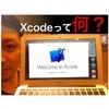 Xcodeって何?iPhoneアプリの開発に必要なたった1つのツールについて説明する