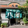 九州ラーメン八起(中区)チャーシューラーメン