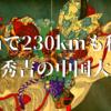 【戦国合戦こぼれ話】羽柴秀吉の中国大返し