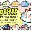【2019年:書き初め】今年の抱負!