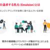 リファクタリング効果を促進する組織ビジョン「乳化」