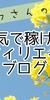 亀山ルカさんの書籍「アフィリエイトブログ」