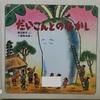 絵本 日本昔話の「だいこんどのむかし」を紹介。大飯食いの役立たず?
