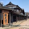 【ひとり旅】南魚沼市・塩沢。ぶらり途中下車で寄った三国街道の街並み。