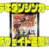 【デコイ】フリー系テキサスリグ専用シンカーに新ウェイト「テキダンシンカー3.5g」追加!