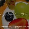 305食目「ハッピーハロウィン」佐賀発のフルーツガーデン「新SUN」のかぼちゃのケーキでTrick or Treat !