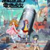 2021年 秋アニメは何を観る?来期おすすめアニメの紹介 ~2021年夏アニメを振返りながら~