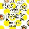 今日の読書 #12 「食べようびMOOK ゆる自炊BOOK」(オレンジページ)