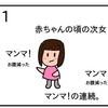 次女のマンマ対策【4コマ漫画】