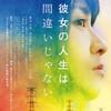 映画「彼女の人生は間違いじゃない」R15(瀧内公美、光石研、高良健吾、柄本時生、篠原篤、蓮佛美沙子 監督:廣木隆一)今こそこういう日本映画が本当に必要なんだと思う。
