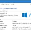 Windows10にアップグレード結果(1)