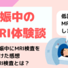 【妊娠中のMRI体験談】MRI検査とは?|妊娠中の私が検査を受ける前に行った事も紹介