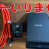 【感想】iPhoneXSワイヤレス充電「Anker PowerWave 7.5 スタンド型ワイヤレス充電器 ブラック」使ってみた