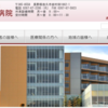 近所の病院(佐久浅間総合病院)でクレジットカードが使えてビックリした件