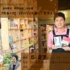 西田卓司×森村優佳ミニ対談 第45回ゆるりぐるり「オンとオフのあいだ『自分らしく働くを考える』」in札幌