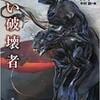 ☆黒い破壊者を読む
