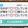 【No.78】小学生から解ける謎解き練習問題(難易度★2)
