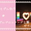 夜のお台場 お台場の夜景 シンポルプロムナード公園通り編 【東京モデル散歩】