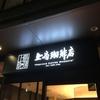 銅製マグカップを見に上島珈琲店へ^o^
