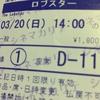 2016年に観た映画