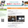 【イベント情報】第3回 古河市教育ICTフォーラム(2016年10月22日)