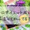 【10キロダイエット】に成功!腸活って知ってる?