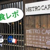 【食レポ】〜メトロカフェ〜古民家風でインスタ映えなカフェ!
