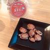 お酒のおつまみに!成城石井の珍味、玉子カニ食べてみました!【おすすめ】