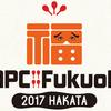 【YAPC::Fukuoka 2017 HAKATA】7/1に開催します!