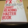 【初心者必見】FXチャートリーディングマスターブックにはFX初心者が知っておくべき全てのことが詰まってた