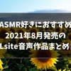 2021年8月発売のDLsite新作音声作品まとめ③【おすすめASMR】