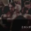ミロンガ行きます☆東京サンケイビル夏まつり「大手町 TOKYO TANGO Night」