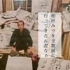 佐賀県立美術館に相田みつを全貌展を観に行ってきました