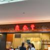 東京駅八重洲口近くにある鉄鋼アベニューで鼎泰豊
