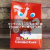 キャラメルコーン ミルキー味【Tohatoと不二家のコラボ】