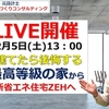 YouTubeLIVEセミナー開催!!