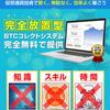 【BTC売買自動ツール】無料配布キャンペーン!!
