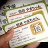 日本酒を楽しもう♪ やまちゃんスタイルのセルフ飲み放題のお店一覧☆