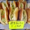 横須賀のローカル名物「ポテチパン」を食べ歩いた