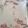 【Queen Elizabeth】令和祝賀ディナー【クイーン・エリザベス 2019乗船ブログ⑰】