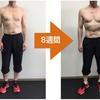 格闘家のような体脂肪率一桁にする方法『引き締まった身体になりたい52歳男性のボディメイク』