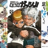 11月1日のKindle新刊情報!『金色のガッシュ!! 完全版 9・10』『いとうのいぢ画集 ハルヒ百花 』など