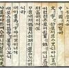 もし韓国語にハングルが無かったらどうなっていただろうか